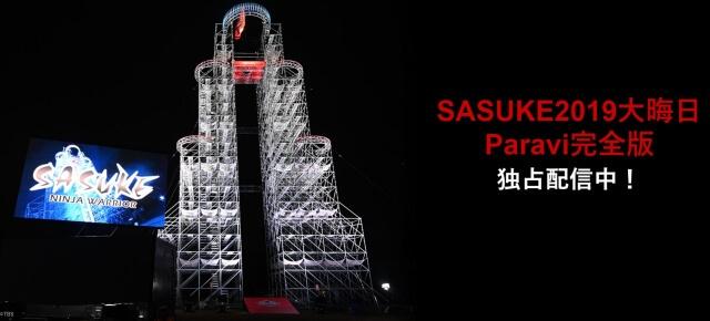SASUKE2019大晦日 Paravi完全版