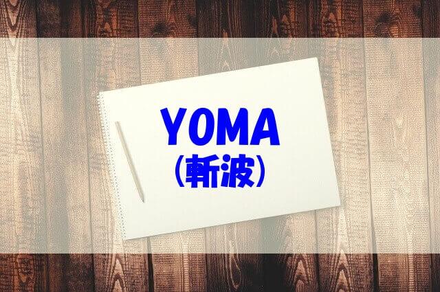 YOMA wiki 高校 本名 経歴 斬波 年齢